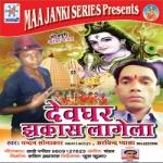 Devghar Jhakas Lagela songs