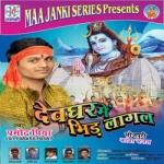 Devghar Mai Bhid Lagal songs
