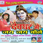 Devghar Mai Jai Jai Bole songs