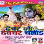 Dewar Ji Devghar Chalia songs