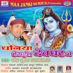 Dhaniya Herail Devghar Mein songs