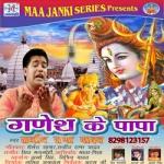 Ganesh Ke Papa songs