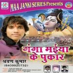 Ganga Maiya Ke Pukar songs
