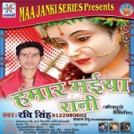 Hamar Maiya Rani songs