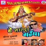 Hey Sharda Maiya songs