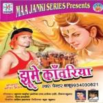 Jhume Kawariya songs