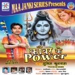 Kawar Ke Power songs