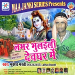 Lover Bhulaili Devghar Mein songs