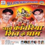 Nache Kawriya Shiv Ke Dham songs