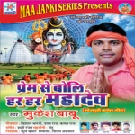 Prem Se Boli Har Har Mahadev songs
