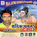 Sadik Chalal Devghar songs