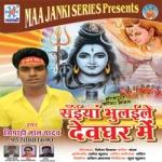 Saiya Bhulaile Devghar Me songs