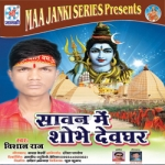 Sawan Me Shobhe Devghar songs