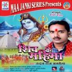 Shiv Ke Mahima songs