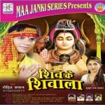 Shiv Ke Shivala songs