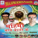 Mahima Thawe Vali Ke songs