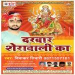 Darabar Sherawali Ka songs