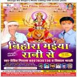 Nihora Maiya Rani Se songs