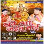 Ghare Aa Jaitu Mai songs