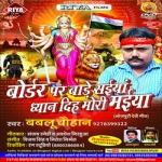 Bordar Par Baade Saiyan Dhyan Diha Mori Maiya songs