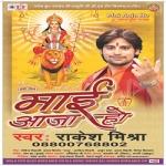 Mai Aaja Ho songs