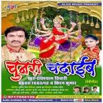 Chunari Chadhhaib songs