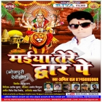 Maiya Tere Dwar Pe songs