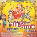 Maa Bhar Do Jholi songs