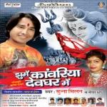 Jhume Kanwariya Devghar Mein songs