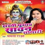 Sakhi Bhukha Sawan Somari songs