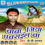 Baba Jiya Ghabarail Ba songs