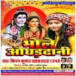 Bhole Aughad Dani songs