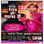 Shiv Hi Satya Hai songs