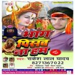 Bhang Pisab Na Ham songs