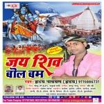 Jai Shiv Bol Bam songs