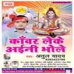 Kanwar Leke Aini Bhole songs