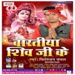 Baartiya Shiv Ji Ke songs
