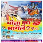 Bhola Ka Mangele songs