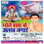 Bhole Baba Ke Alakh Jagai songs