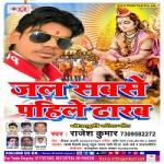 Jal Sabse Pahile Dharab songs