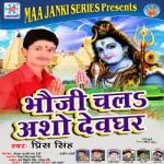 Bhauji Chal Asho Devghar songs