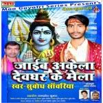 Jaib Akela Devghar Ke Mela songs