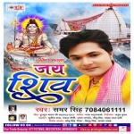 Jai Shiv songs