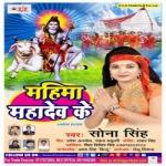 Mahima Mahadev Ke songs