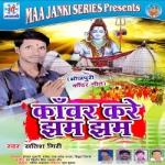 Kawar Kare Jham Jham songs