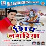 Shiv Nagariya songs