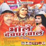 Bhole Devghar Wale songs