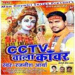 Cctv Wala Kawar songs