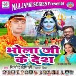 Bhola Ji Ke Desh songs