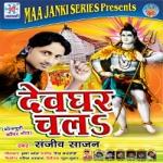 Devghar Chal songs